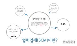 협력업체(SCM)이란?