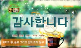 잔의 특성에 따른 커피의 온도와 향 유지의 상관 관계 탐구