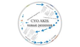 AKIS - новые решения