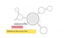 ทดสอบภาษาไทย