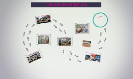 11세계시민교육 활동 소개