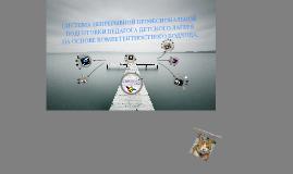 Copy of СИСТЕМА НЕПРЕРЫВНОЙ ПРОФЕСИОНАЛЬНОЙ ПОДГОТОВКИ ПЕДАГОГА ДЕТСКОГО ЛАГЕРЯ НА ОСНОВЕ КОМПЕТЕНТНОСТНОГО ПОДХОДА.