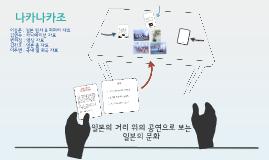 일본과 한국의 거리공연