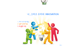 Copy of R&D워크샵 개발1부 슬로건: INNOVATION
