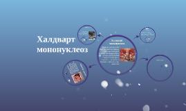 Copy of Халдварт мононуклеоз