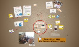 МІ-14-1 Тренінг Intel Навчання для майбутнього 2018
