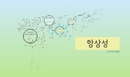 Copy of 항상성 유지