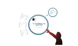 2013 수교집부 3월 정기회의