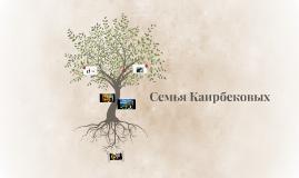 Семья Каирбековых