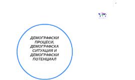 ДЕМОГРАФСКИ ПРОЦЕСИ, ДЕМОГРАФСКА СИТУАЦИЯ И ДЕМОГРАФСКИ ПОТЕ