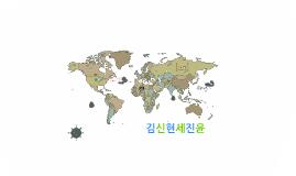 김신현세진윤