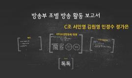 방송부 아침/점심방송 활동 보고안