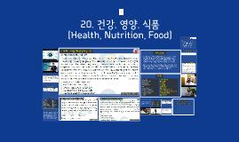 20. 건강, 영양, 식품(Health, Nutrition, Food)