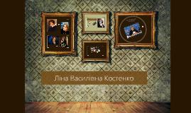 Ліна Василівна Костенко