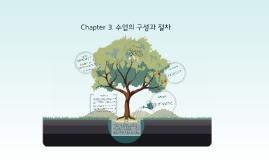Chapter 3. 수업의 구성과 절차