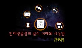 천체망원경의 원리 이해와 사용법