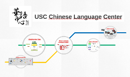 USC Chinese Language Center