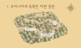 (중2)1. 우리나라의 독특한 자연 경관