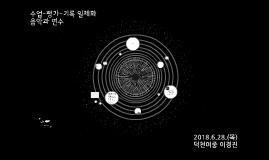 해운대교육청) 수업-평가-기록 일체화
