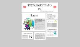 Copy of ТРУДОВОЕ ПРАВО РК