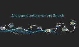 Δημιουργία πολυγώνων στο Scratch