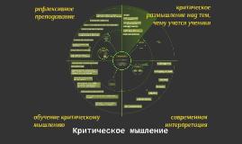 Copy of Критическое мышление