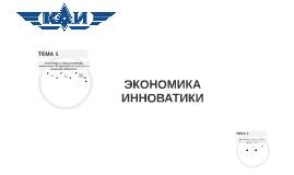 Copy of ЭКОНОМИКА ИННОВАТИКИ