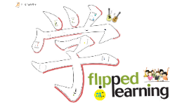 Flipped learning(거꾸로수업)2016
