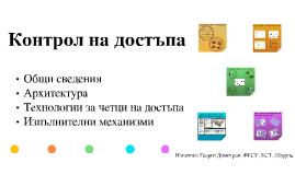 Copy of Четци на кодове