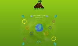 Copy of Agri-plan