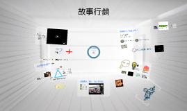 【故事行銷】20130526