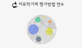 """""""정보화 직무 연수"""" 전달 연수"""