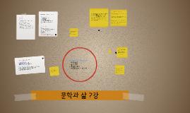 2017-2 문학과 삶7강