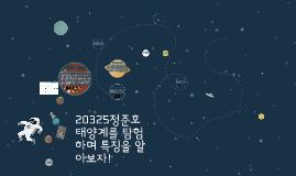 남동 1호
