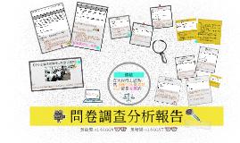 Copy of 問卷調查分析報告