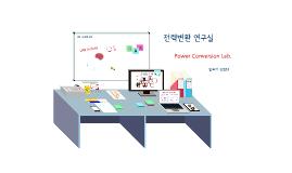 전력변환연구실 소개