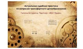 Акчурина Актуальная судебная практика по вопросам трансфертного ценообразования_public