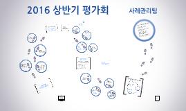 2016 상반기 평가회