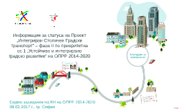 "Информация за статуса на Проект ""Интегриран Столичен Градски транспорт"""
