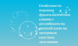 Особенности перевода фразеологических единиц с английского н