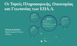 Copy of Οι Τομείς Πληροφορικής, Οικονομίας και Γεωπονίας των ΕΠΑ.Λ.
