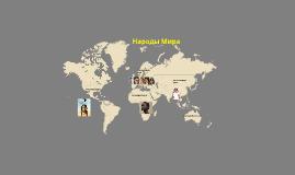 Народы Венесуэлы