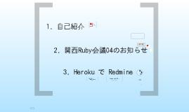 [LT] RxTstudy02 - 告知 & HerokuでRedmine