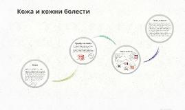 Copy of Кожа и кожни болести