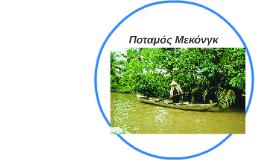 Ποταμός Μεκόνγκ