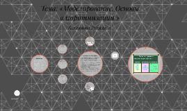 Тема: «Моделирование. Основы алгоритмизации »