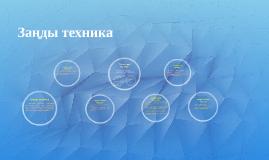 Copy of Заңды техника