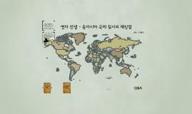 병자전쟁- 동아시아 국제 질서의 재정립