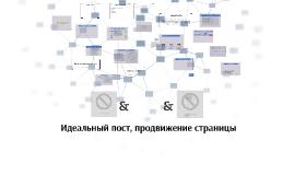 Copy of Copy of Сехниашвили/Продвижение