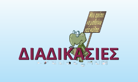 Logo - διαδικασίες
